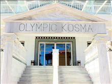 Bomo Olympic Kosmas